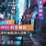 APEX刺客_工作區域 1
