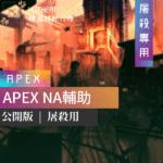 APEX1_工作區域 1