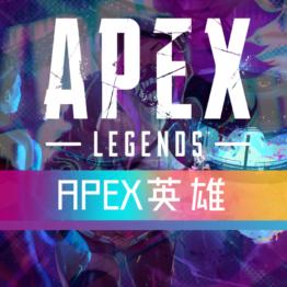 APEX帳號、輔助